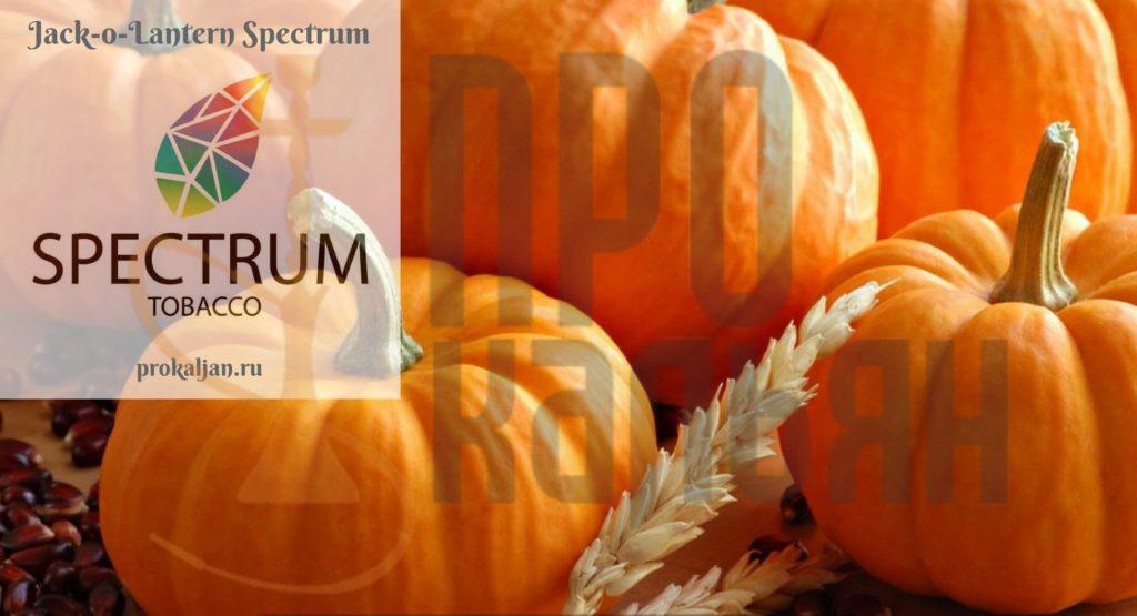 Jack-o-Lantern Spectrum