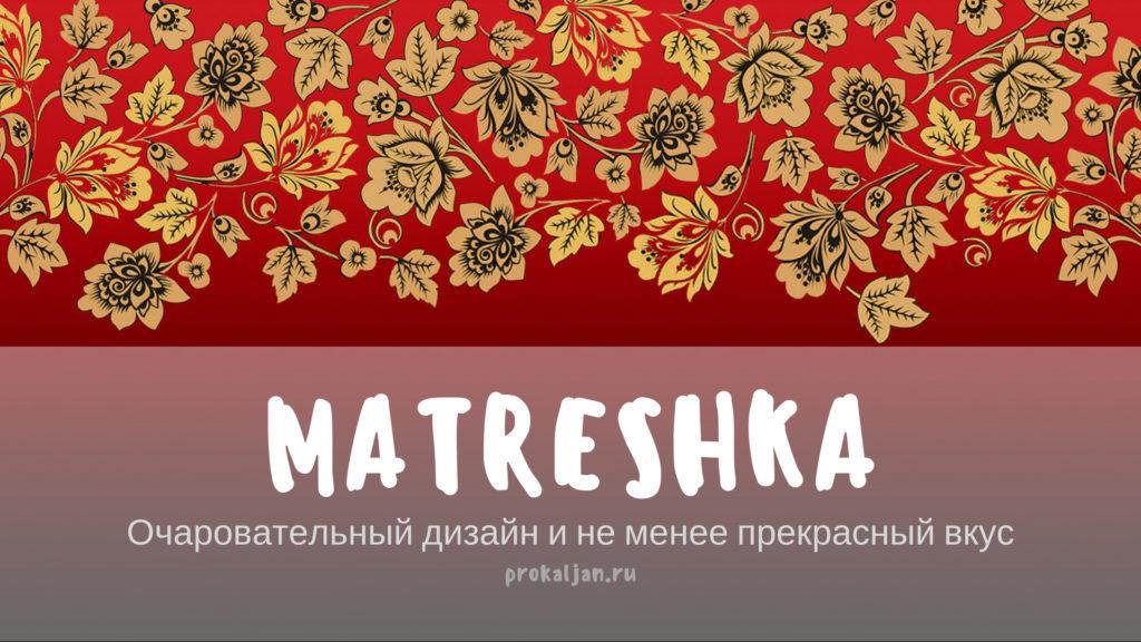 Matreshka - очаровательный дизайн с не не менее прекрасным по вкусу табаком