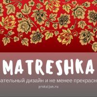 Табак Matreshka: очаровательный дизайн и не менее прекрасный по вкусу табак