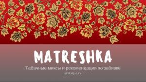Matreshka: табачные миксы и рекомендации по забивке