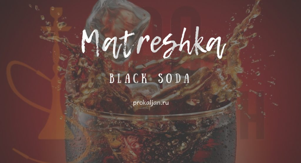 Табак Matreshka - Black Soda