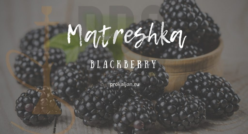 Табак Matreshka - Blackberry