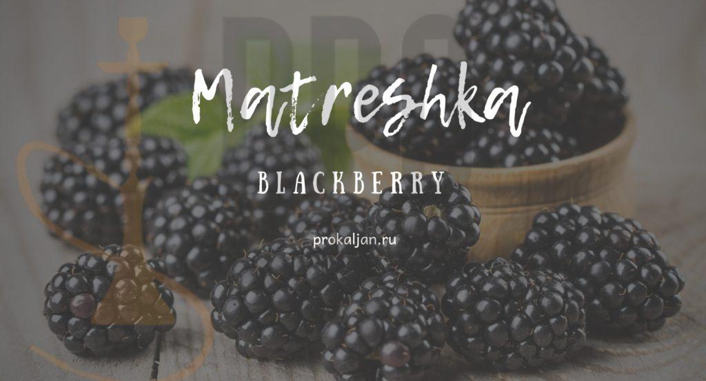 Табак Matreshka - Blackberry