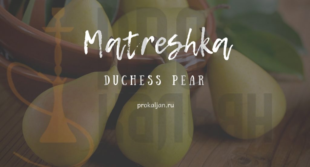 Табак Matreshka - Duchess Pear