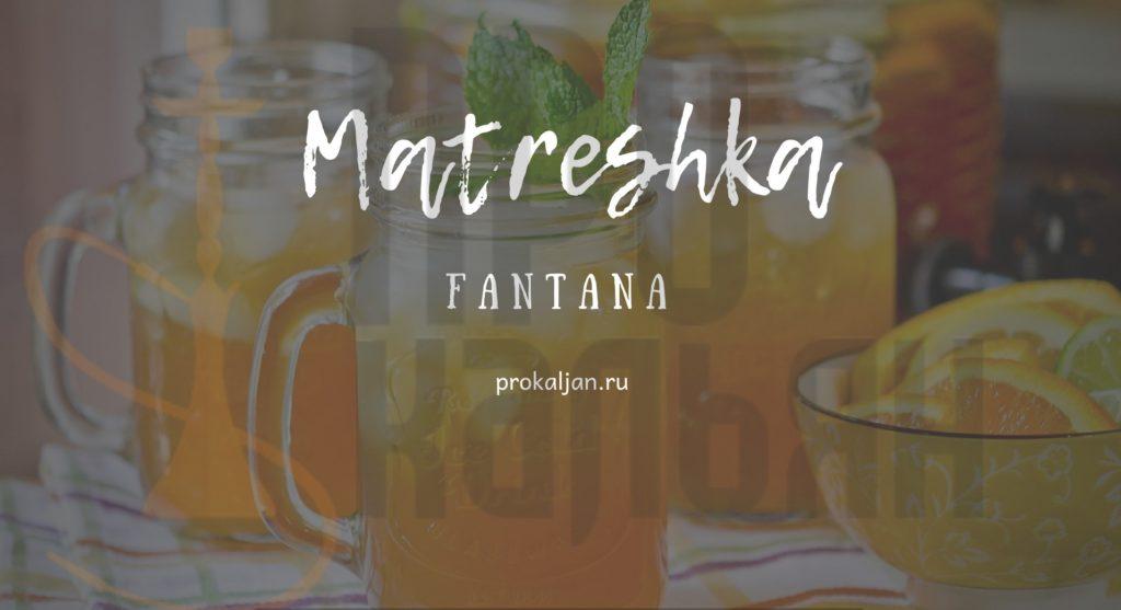 Табак Matreshka - Fantana