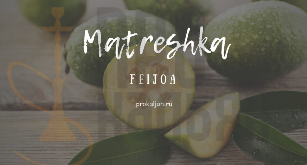 Табак Matreshka - Feijoa