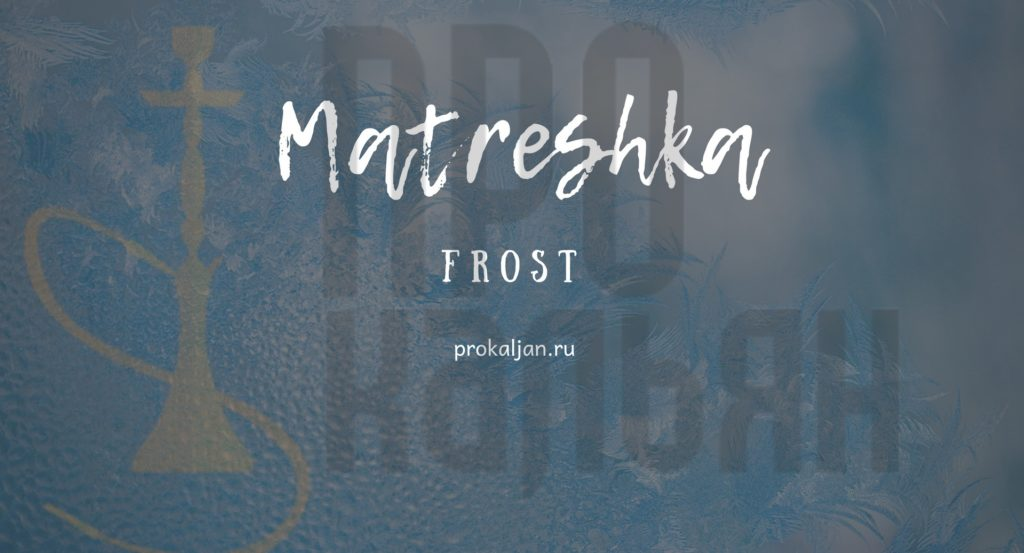 Табак Matreshka - Frost