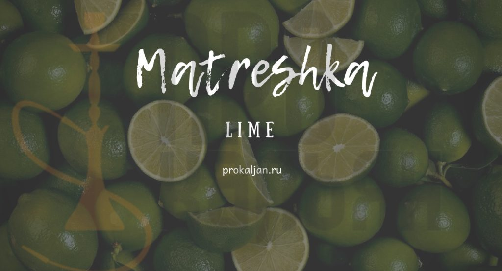 Табак Matreshka - Lime