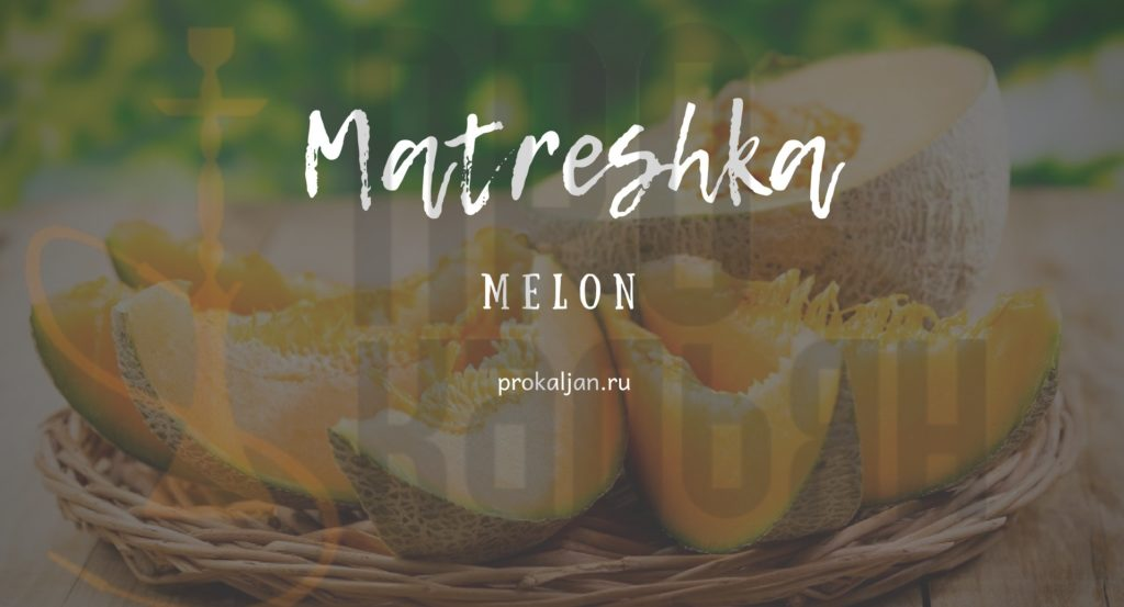 Табак Matreshka - Melon