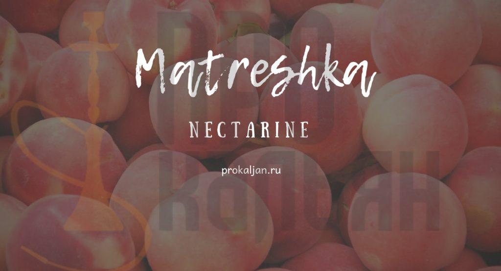 Табак Matreshka - Nectarine