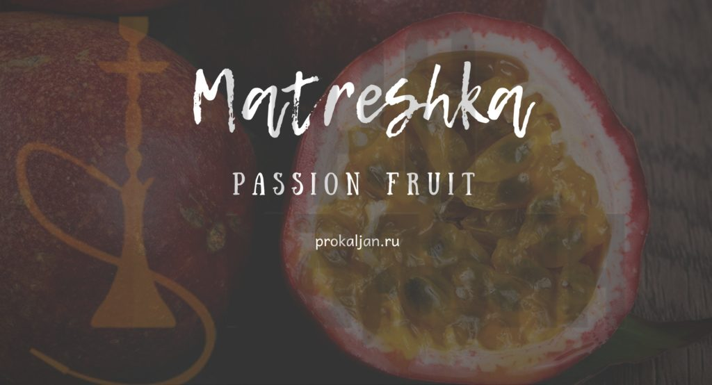 Табак Matreshka - Passion Fruit