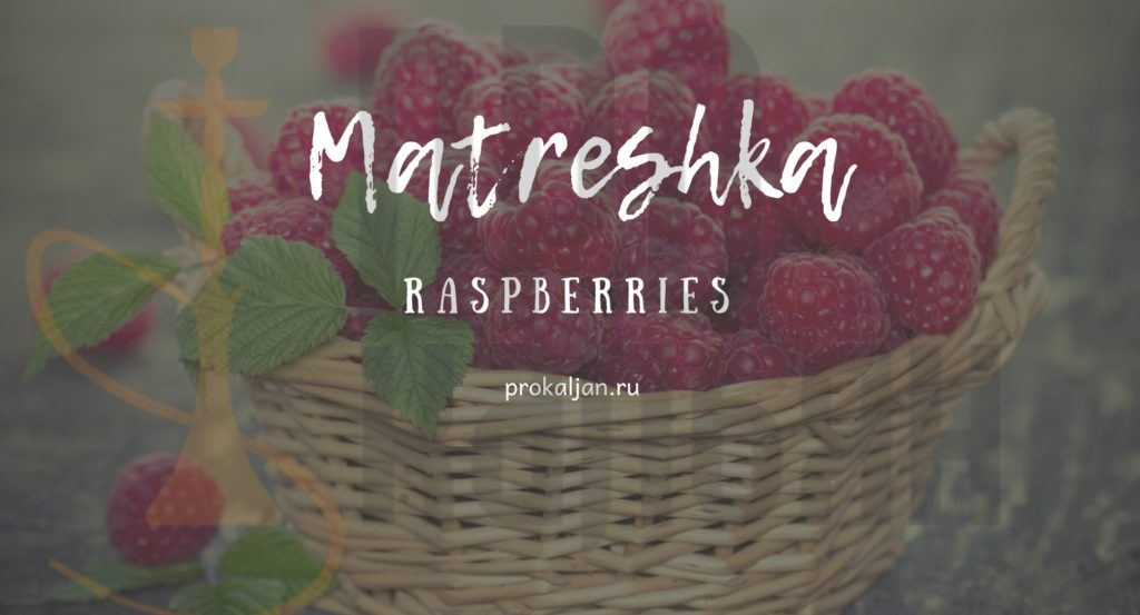 Табак Matreshka - Raspberries