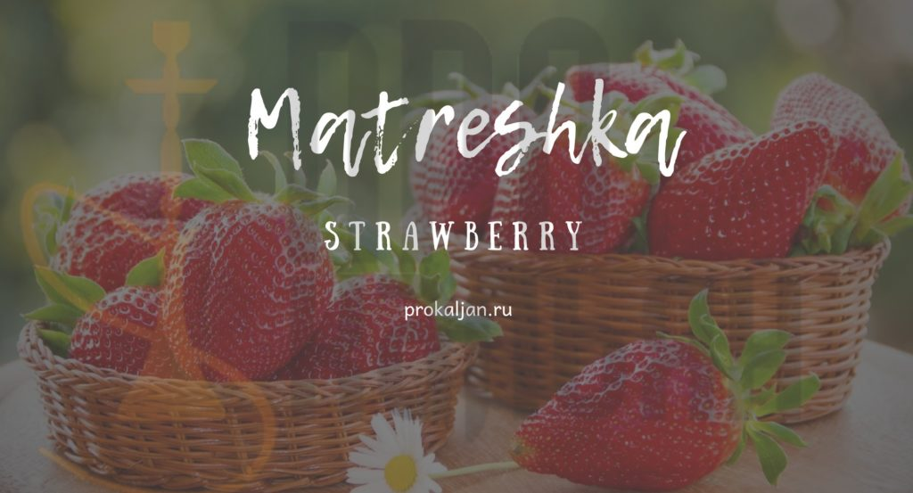 Табак Matreshka - Strawberry