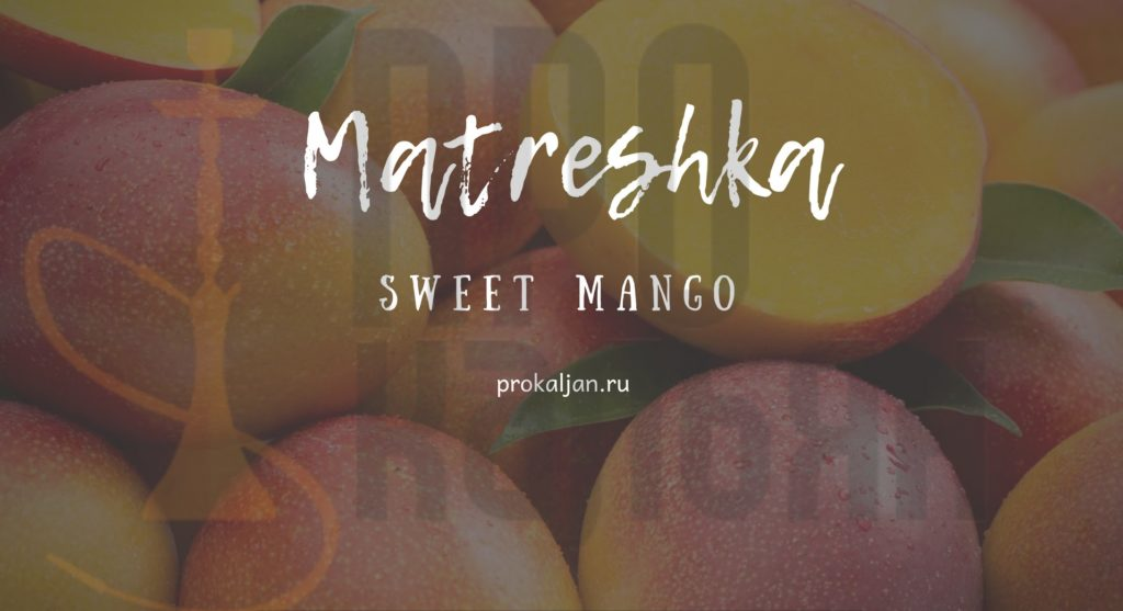 Табак Matreshka - Sweet Mango