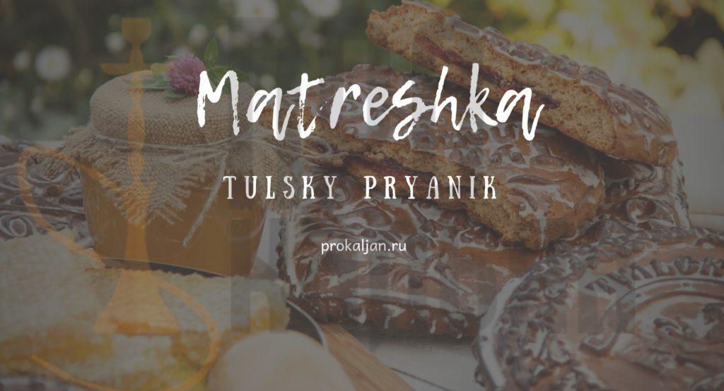 Табак Matreshka - Tulsky Pryanik