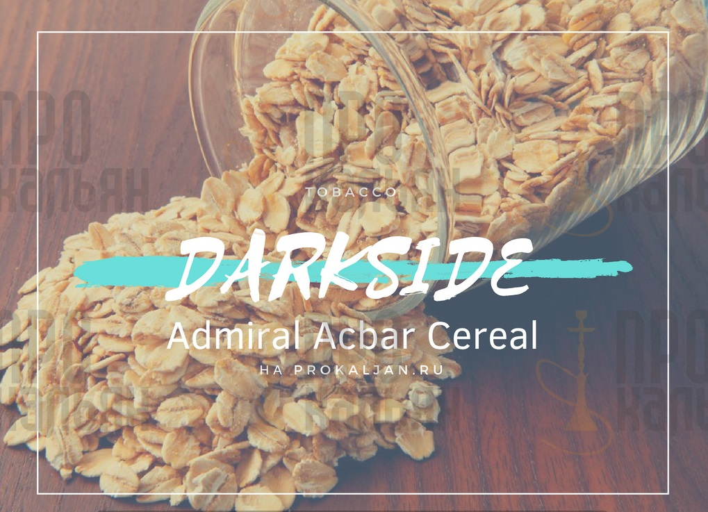 Табак DarkSide Admiral Acbar Cereal