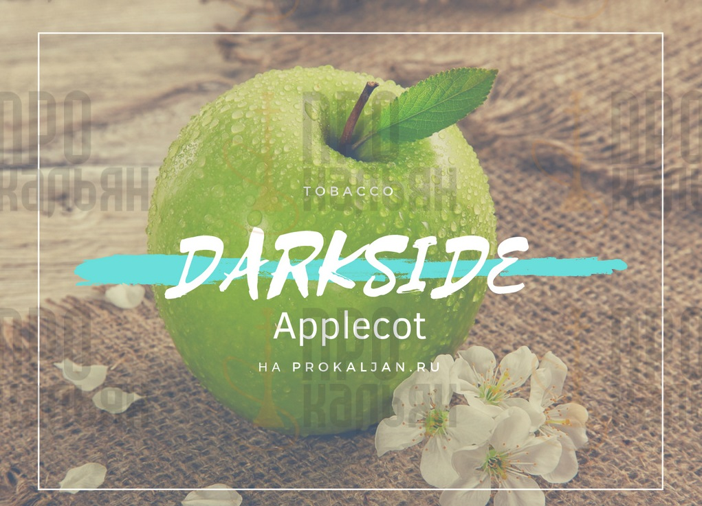Табак DarkSide Applecot