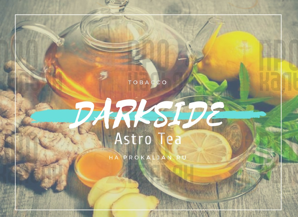Табак DarkSide Astro Tea