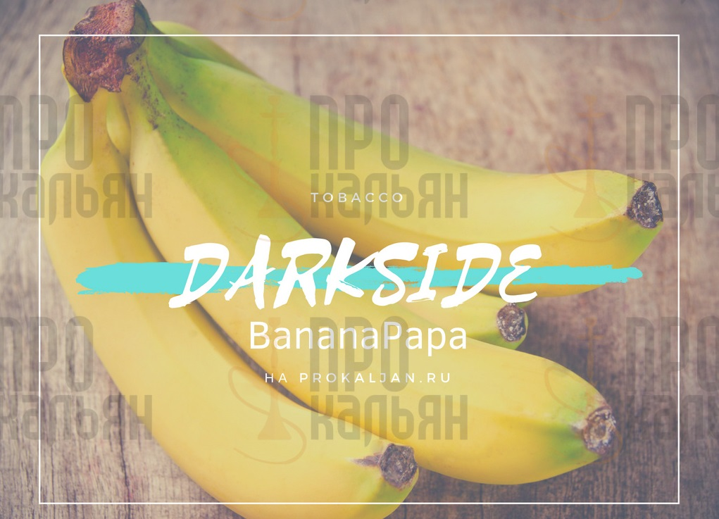Табак DarkSide BananaPapa