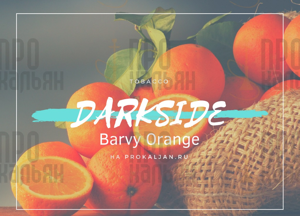 Табак DarkSide Barvy Orange