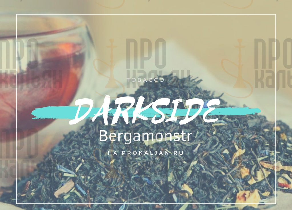 Табак DarkSide Bergamonstr