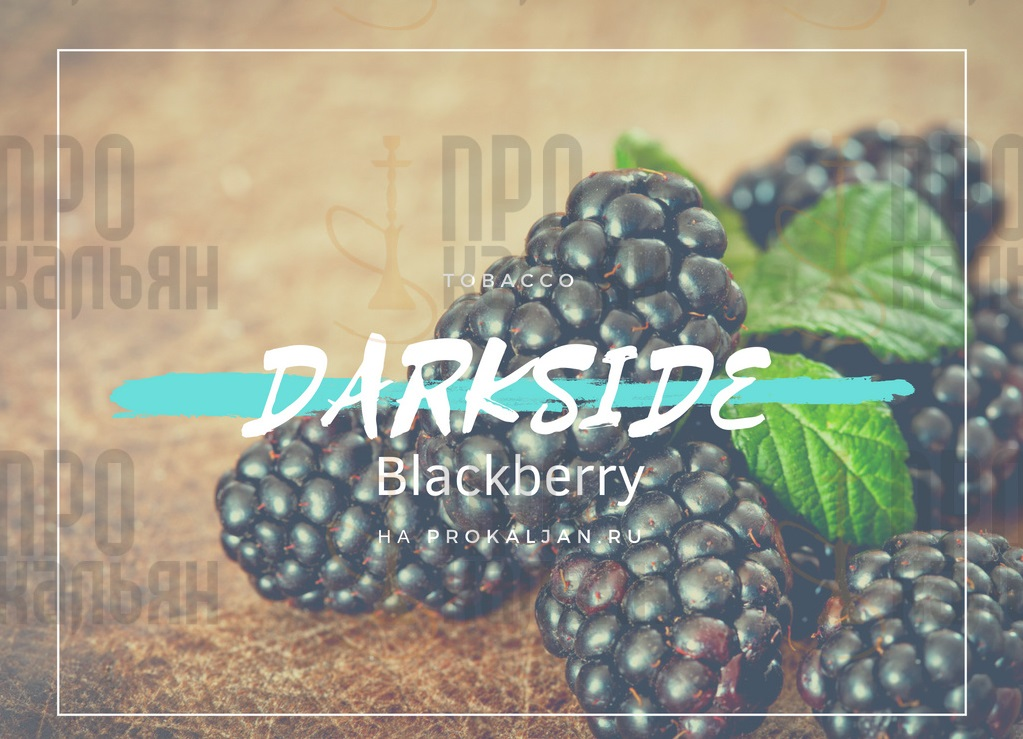 Табак DarkSide Blackberry