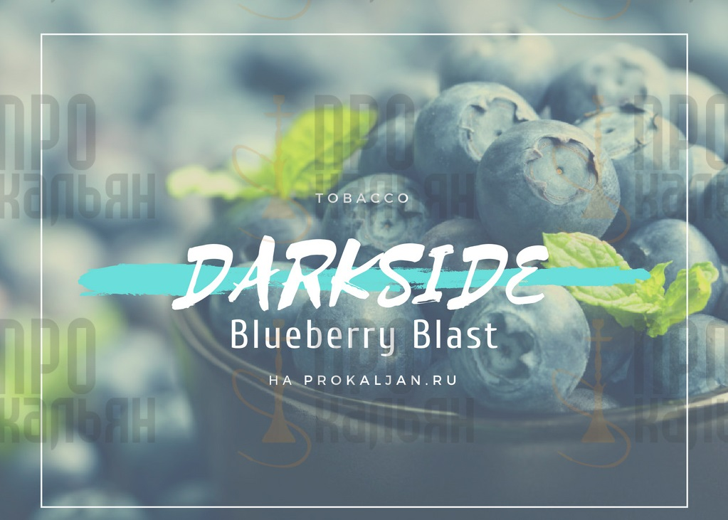 Табак DarkSide Blueberry Blast
