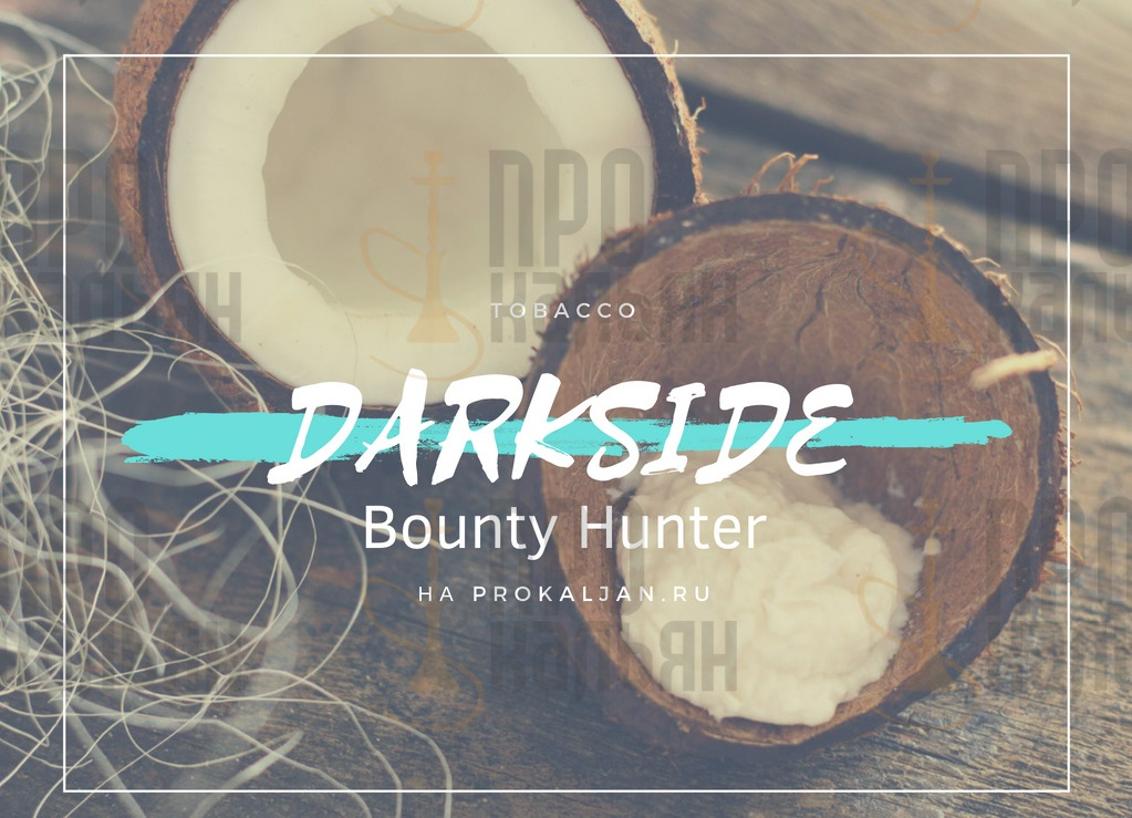 Табак DarkSide Bounty Hunter