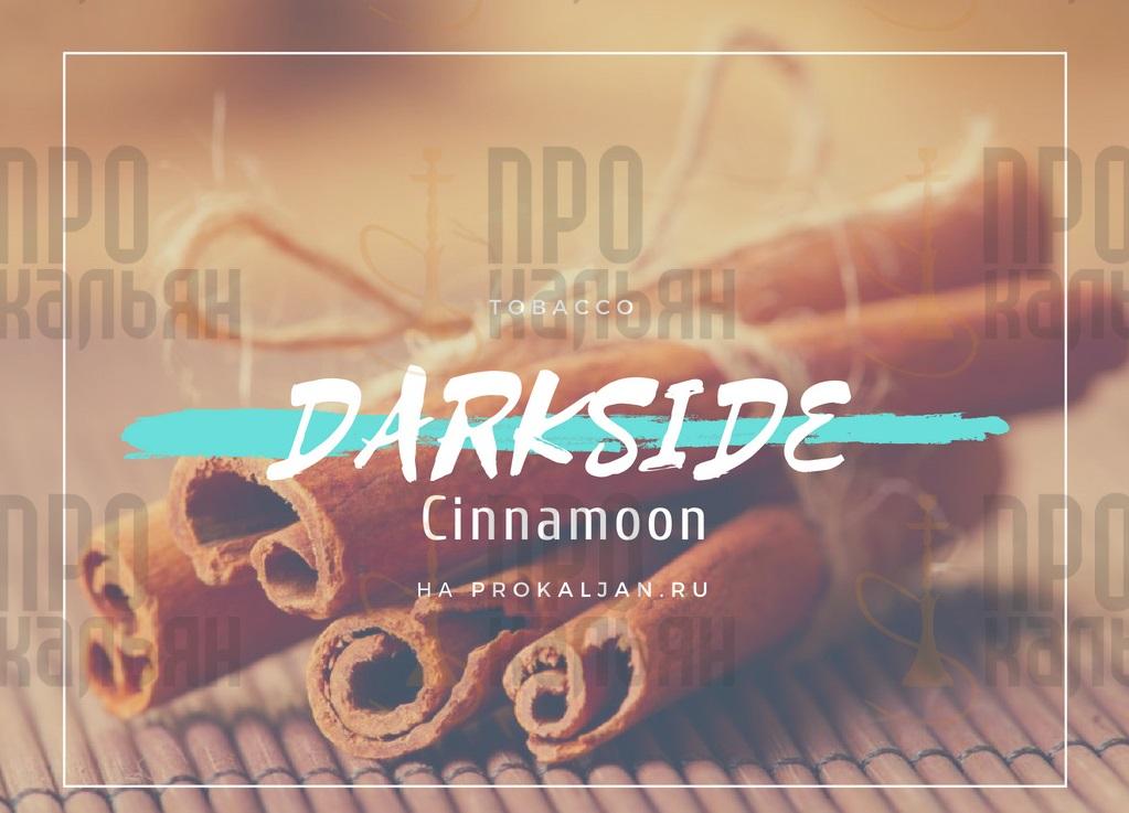 Табак DarkSide Cinnamoon