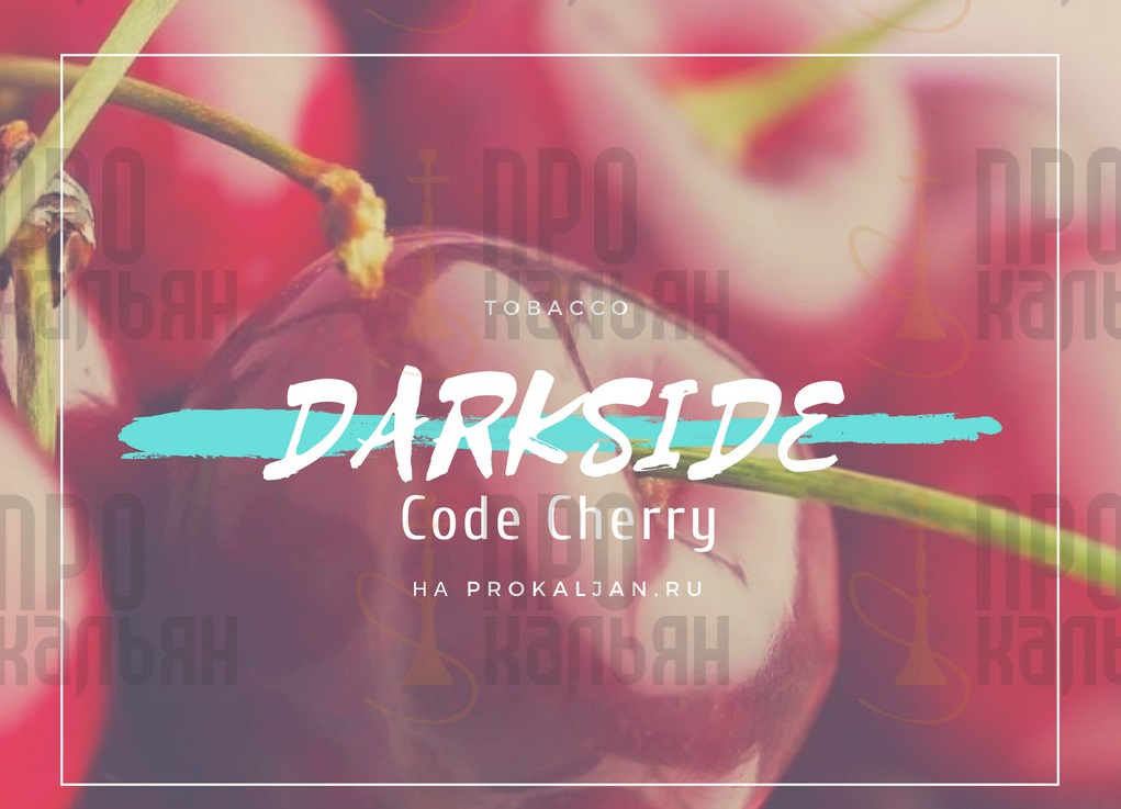 Табак DarkSide Code Cherry