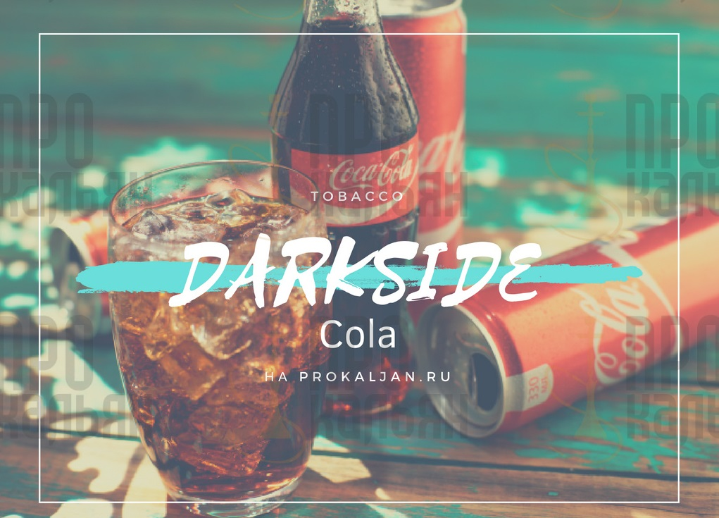 Табак DarkSide Cola