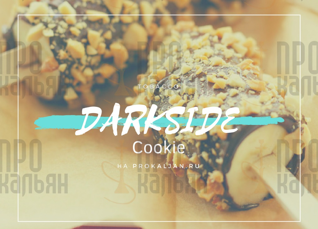 Табак DarkSide Cookie