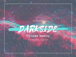 DarkSide: лучшие миксы