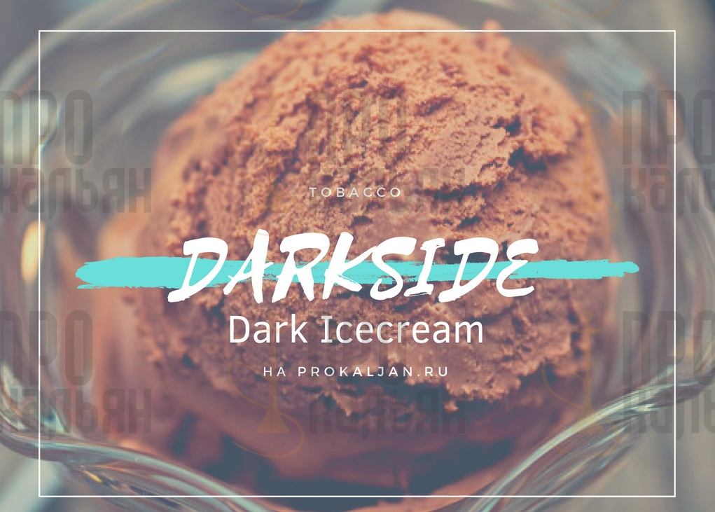 Табак DarkSide Dark Icecream