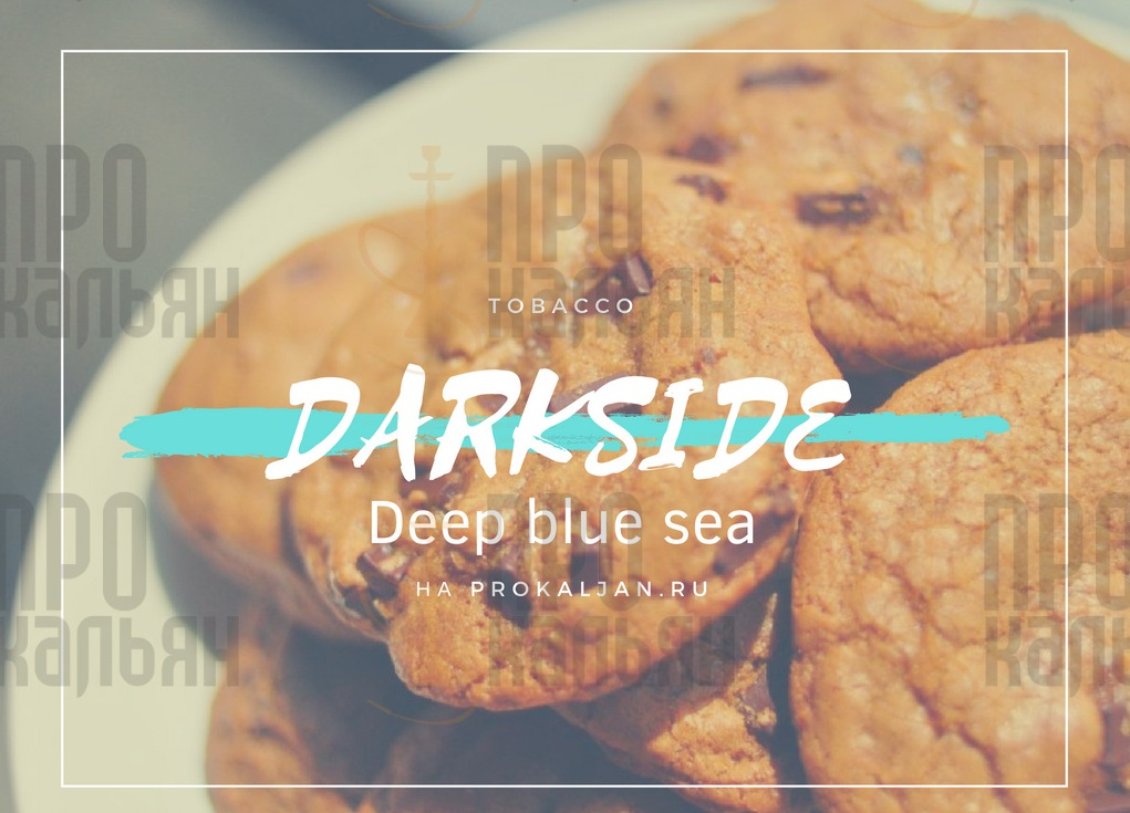 Табак DarkSide Deep blue sea