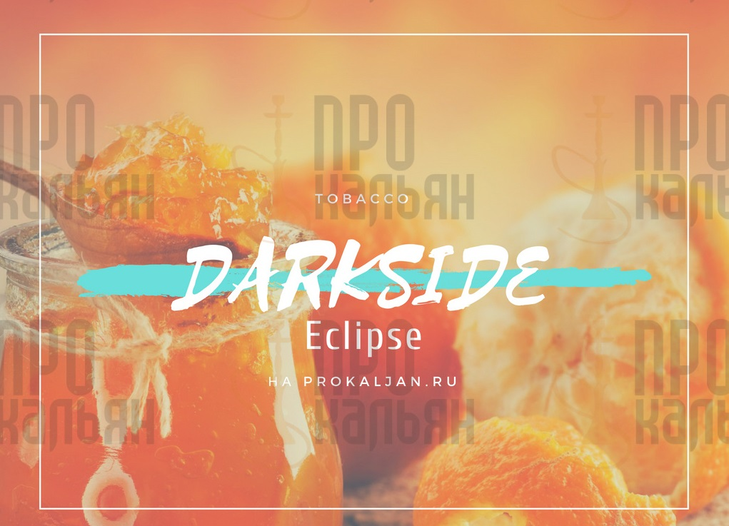 Табак DarkSide Eclipse