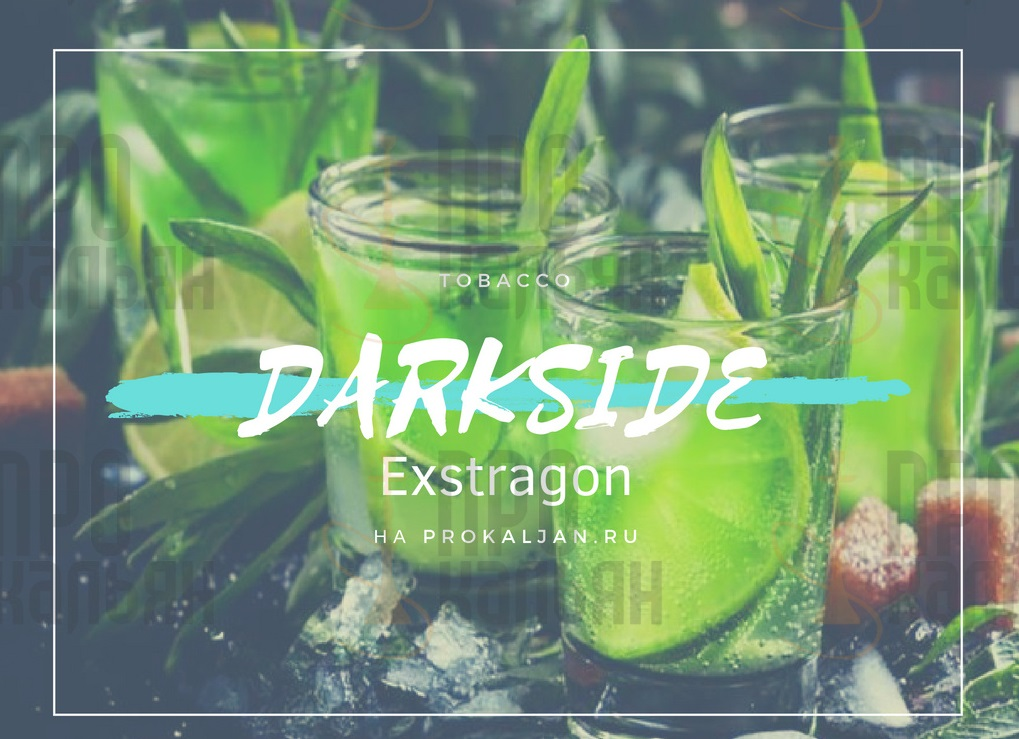 Табак DarkSide Exstragon