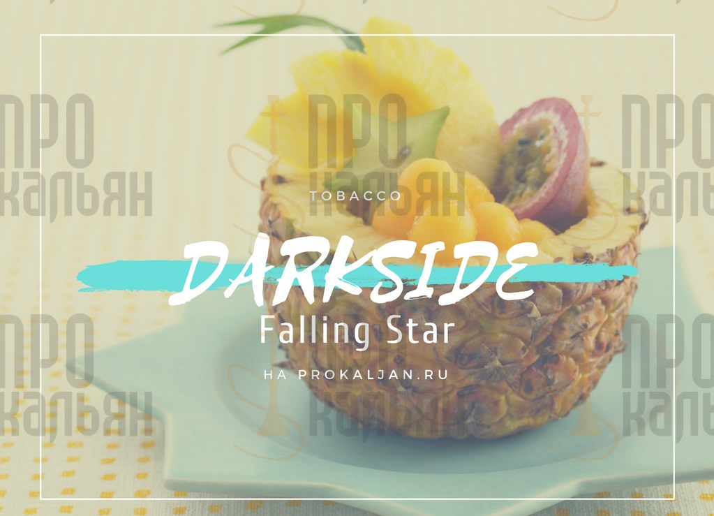 Табак DarkSide Falling Star