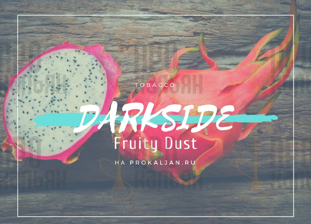 Табак DarkSide Fruity Dust