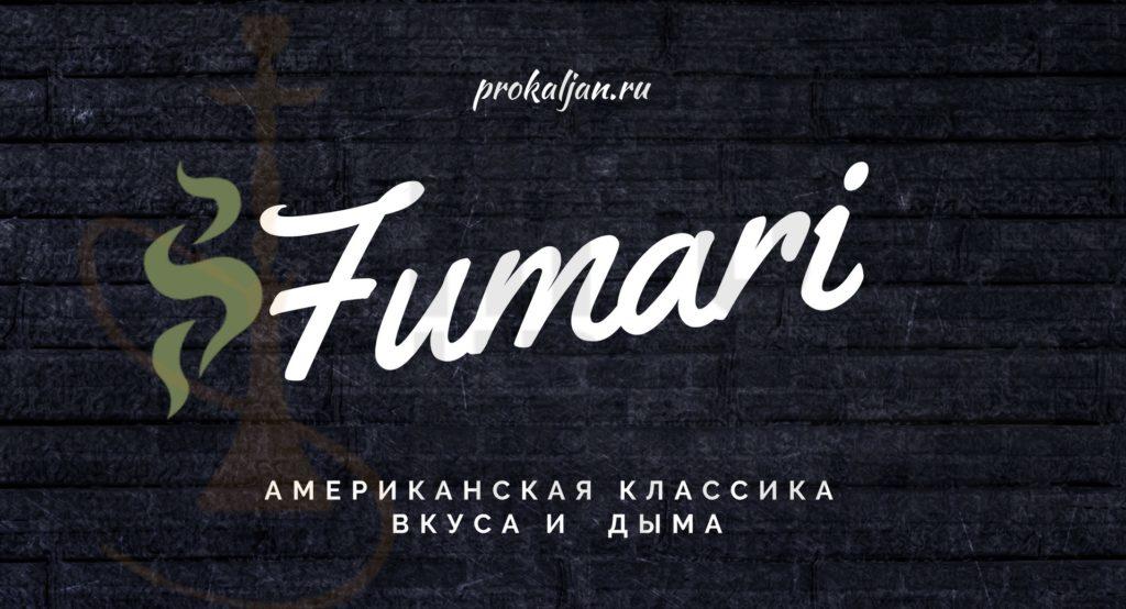 Fumari: Американская классика вкуса и дыма