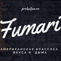 Табак для кальяна Fumari: американская классика вкуса и дыма