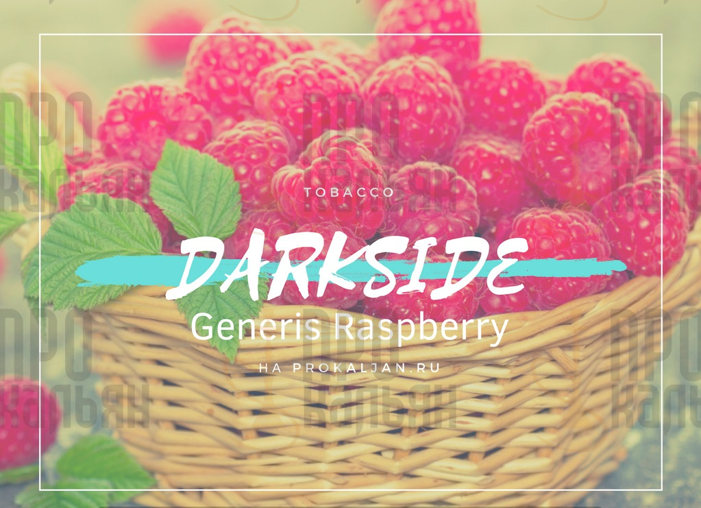 Табак DarkSide Generis Raspberry