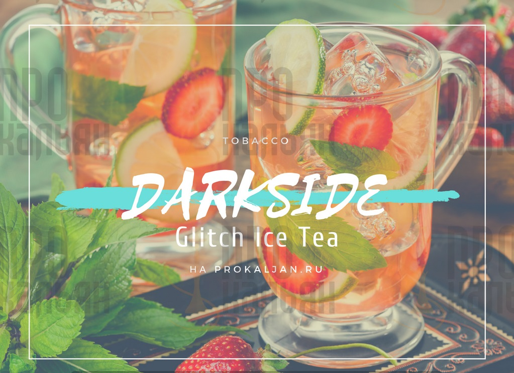 Табак DarkSide Glitch Ice Tea