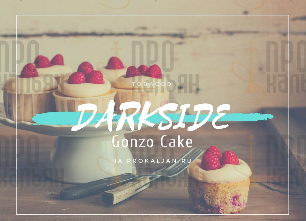 Табак DarkSide Gonzo Cake