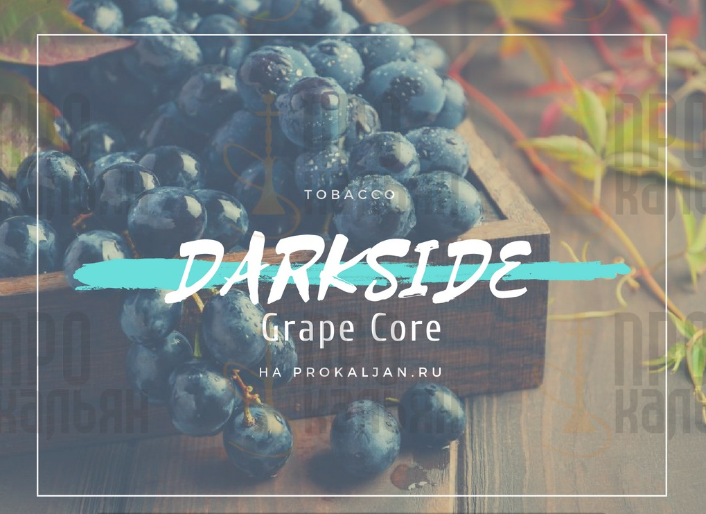 Табак DarkSide Grape Core