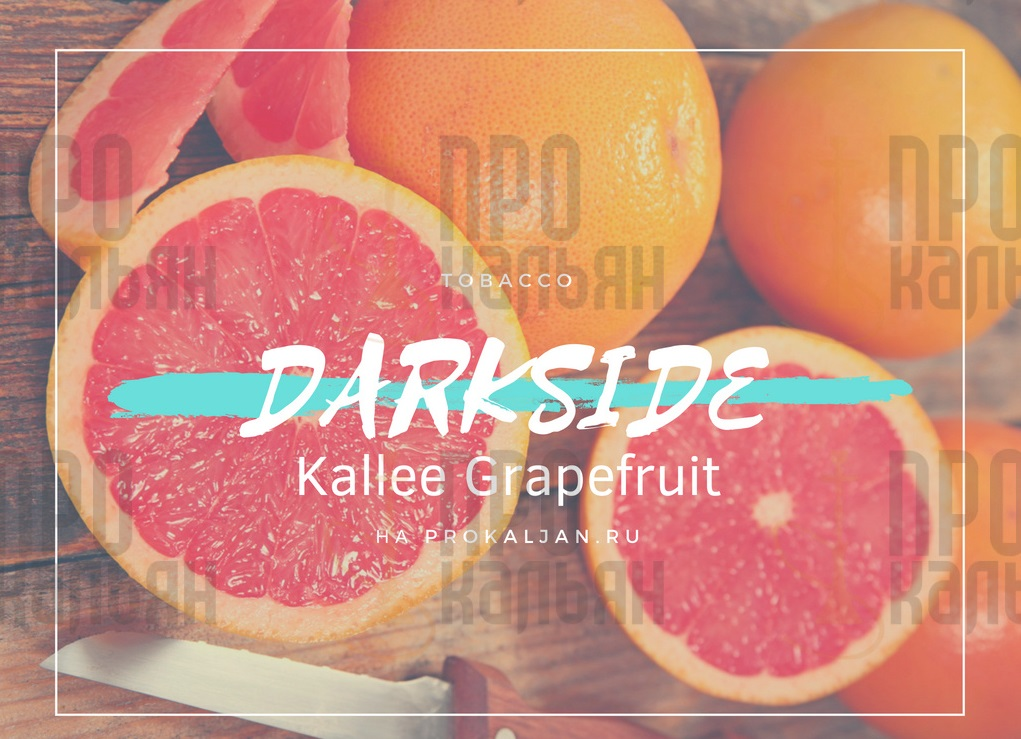 Табак DarkSide Kallee Grapefruit