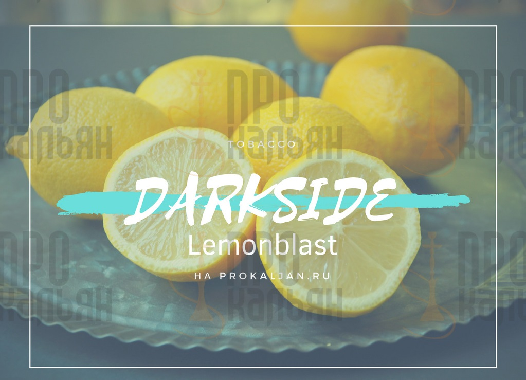 Табак DarkSide Lemonblast