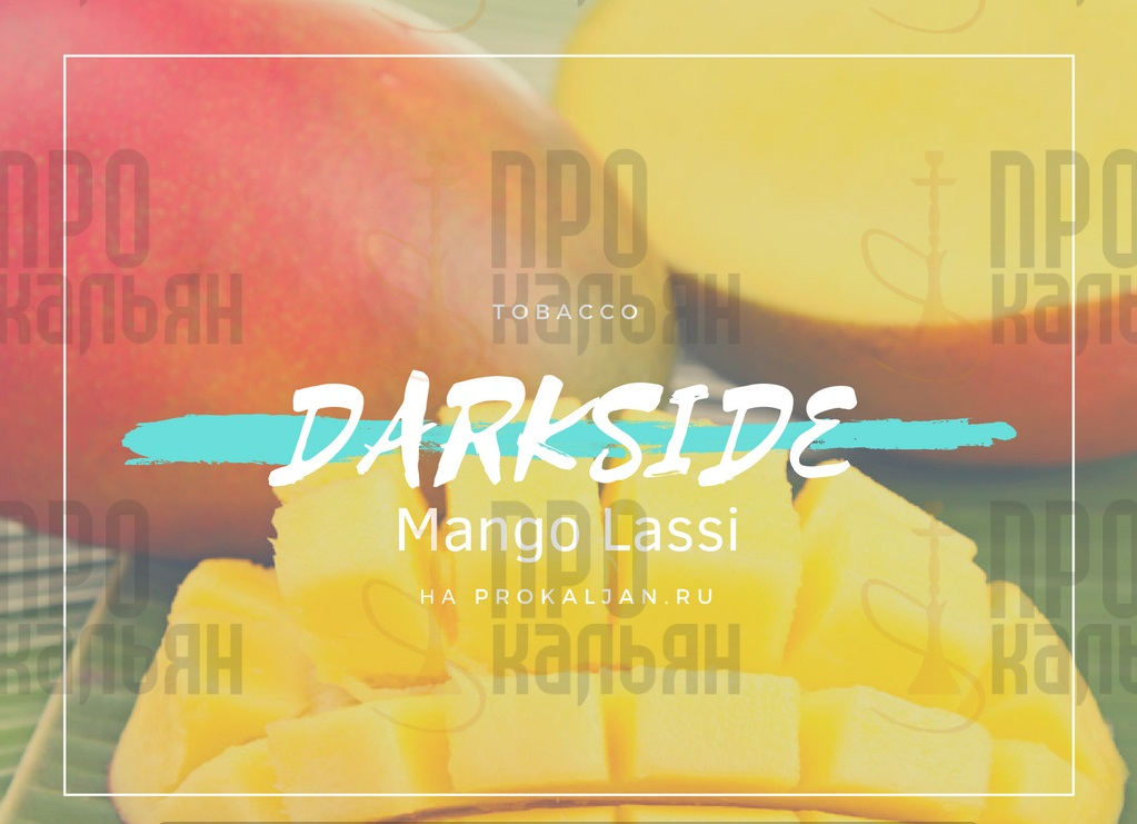 Табак DarkSide Mango Lassi