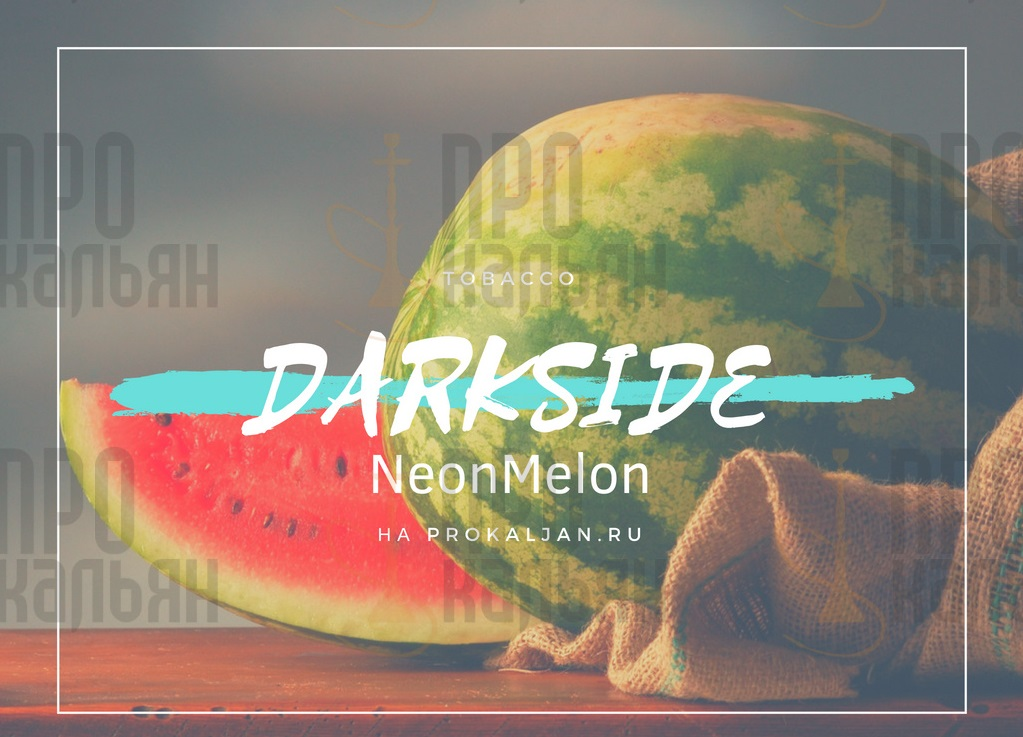 Табак DarkSide NeonMelon