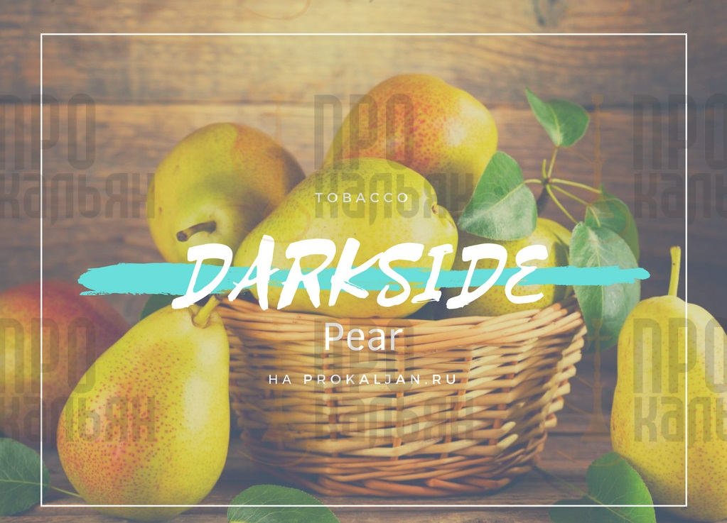Табак DarkSide Pear